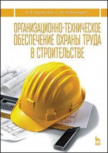 Organizatsionno-tehnicheskoe obespechenie ohrany truda v stroitelstve. Uchebnoe posobie. Grif Ministerstva selskogo hozyaystva RF pdf