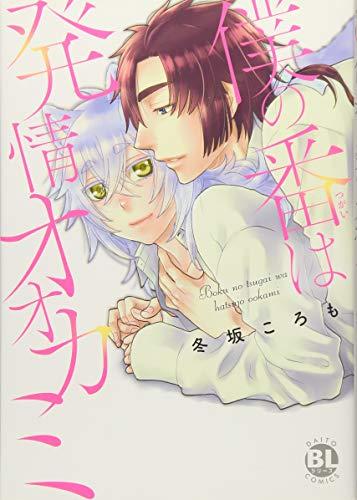 僕の番は発情オオカミ (Daito Comics BLシリーズ)
