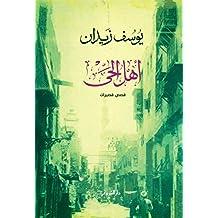 أهل الحي (Arabic Edition)
