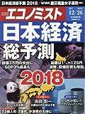 エコノミスト 2017年 12/26 号