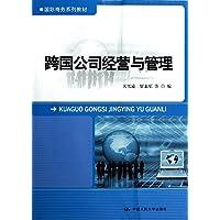 国际商务系列教材:跨国公司经营与管理