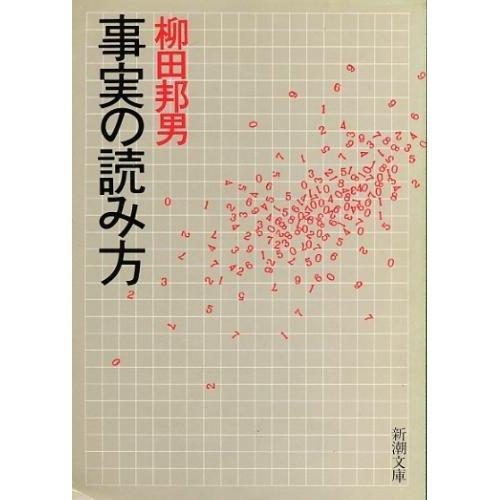 事実の読み方 (新潮文庫)
