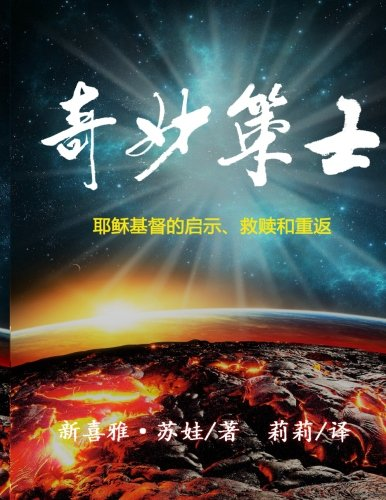 Wonderful Counselor Chinese Version (Chinese Edition)