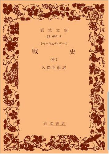戦史〈中〉 (岩波文庫)