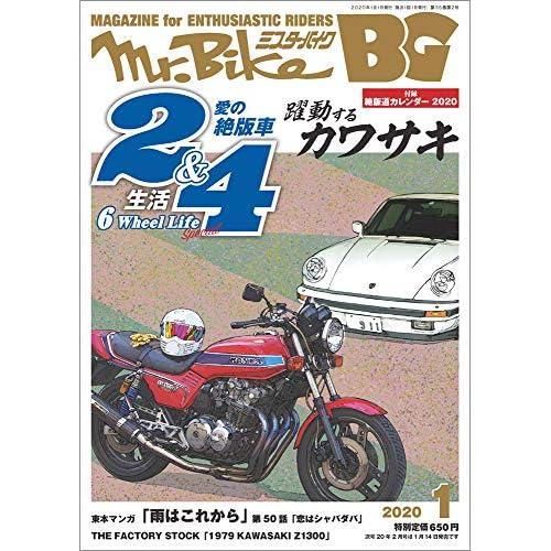 Mr.Bike BG 2020年1月号 画像