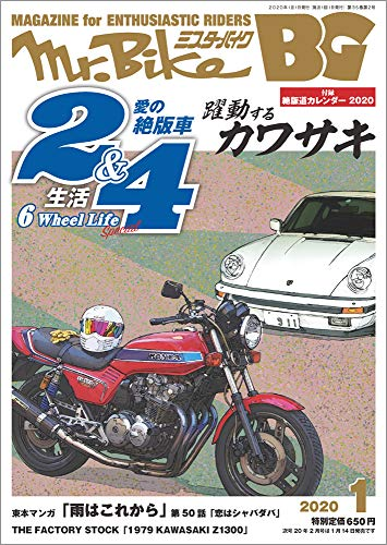 Mr.Bike BG 2020年1月号 画像 A