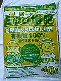 石灰,鶏糞油かすが不要のぼかし肥料20kg(40L)お買い得!