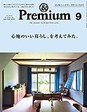 & Premium (アンド プレミアム) 2018年 9月号 [心地のいい暮らし、を考えてみた。]