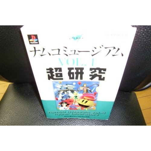 Price comparison product image Namco Museum ultra research (g Gem BOOKS) (1997) ISBN: 4889914129 [Japanese Import]