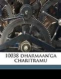 10038 Dharmaan'Ga Charitramu, shrii shrii sh yiipuurinaaraay and Shrii Shrii Sh Yiipuurinaaraayand-Araju, 1149255277