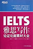 IELTS IELTS Writing argumentation argument material. (Chinese Edition)