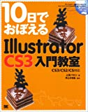 10日でおぼえるIllustrator CS3入門教室 CS3/CS2/CS対応