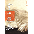 金庸作品集:雪山飞狐(全卷)(新修版)