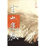 雪山飞狐(新修版)(国际正版)Fox Volant of the Snowy Mountain (Licensed for International Sales) (Chinese Edition)