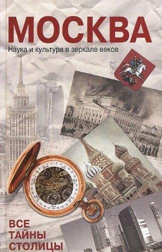 Moskva. Nauka i kultura v zerkale vekov. Vse tayny stolitsy