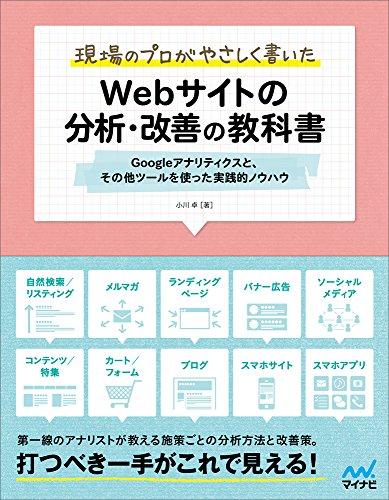 現場のプロがやさしく書いたWebサイトの分析・改善の教科書 ~Googleアナリティクスと、その他ツールを使った実践的ノウハウ~
