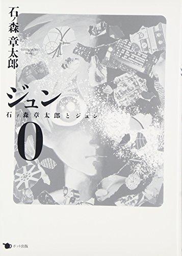 ジュン 0: 石ノ森章太郎とジュン