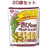 きび砂糖ペットシュガー 20袋セット