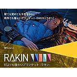 RAKIN(ラキン)モバイルバッテリー給電タイプ丸洗い可能な電気ブランケット Mサイズ ブラック 3111