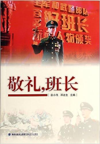 Salute The Monitorchinese Edition Ao Xiao Wei Deng Da Sheng