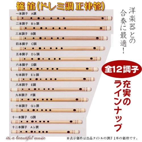 ドレミ正律管 篠笛 正律管竹製籐巻き G調/3本調子 B007KHQDZM