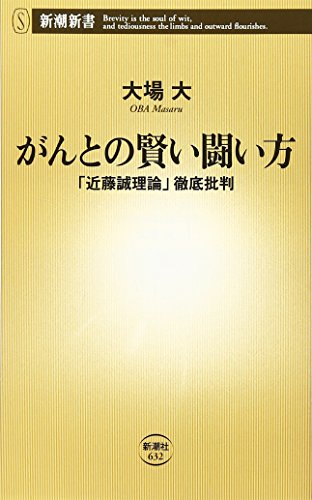 がんとの賢い闘い方 「近藤誠理論」徹底批判 (新潮新書)