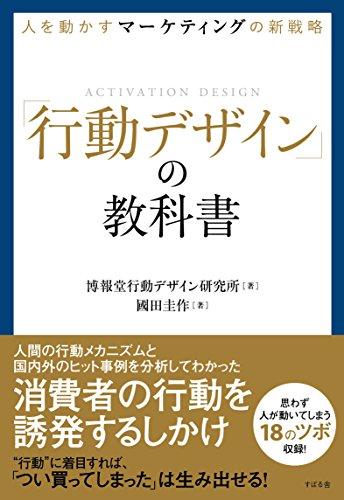 人を動かすマーケティングの新戦略 「行動デザイン」の教科書