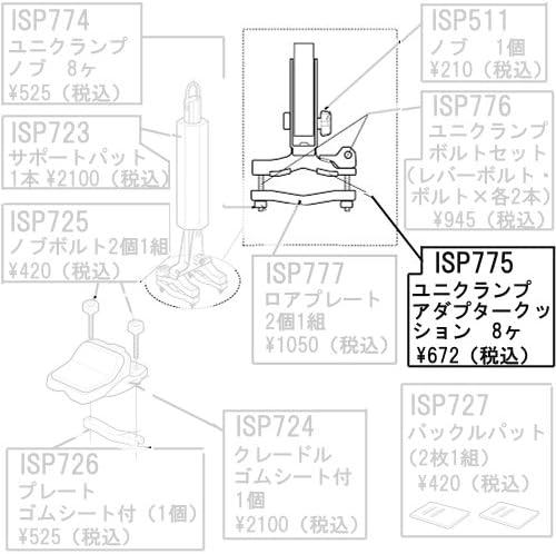 カーメイト(CARMATE) ISP 775 ユニクランプアダプタークッション 8個 アフターパーツ