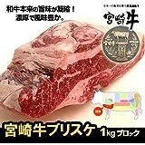 新垣ミート 宮崎牛ブリスケ(前バラ・肩バラ)ブロック1kg