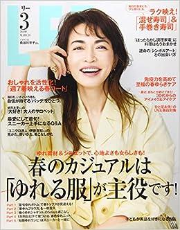 雑誌 リー