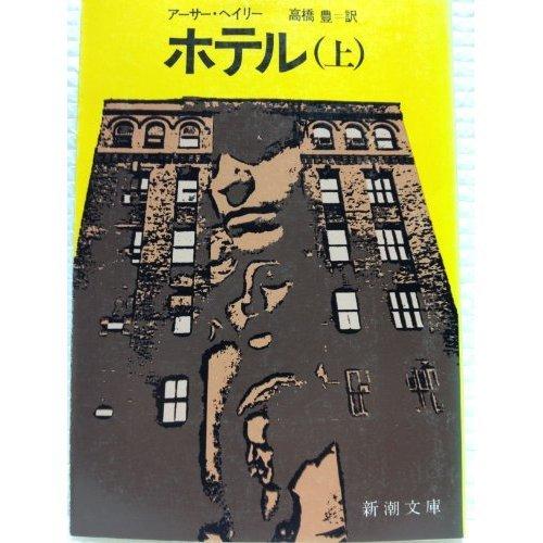 ホテル 上巻 (新潮文庫 ヘ 4-1)