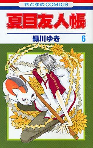 夏目友人帳 第6巻 (花とゆめCOMICS)