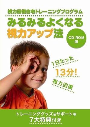 視力回復自宅トレーニングプログラム 「アイ・トレーニング・コンプリートキット」みるみるよくなる視力アップ法 7大特典付