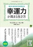 幸運力が高まる生き方 (中経の文庫)