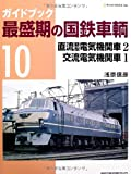 ガイドブック最盛期の国鉄車輌10 (NEKO MOOK)