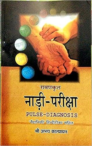 Buy NADI PARIKSHA(RAVAN KRAT) Book Online at Low Prices in India