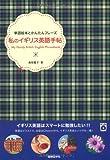 私のイギリス英語手帖―単語絵本とかんたんフレーズ (CDブック)