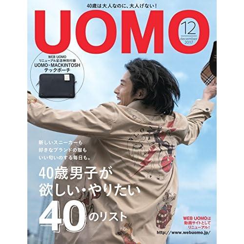 UOMO 2017年12月号 画像