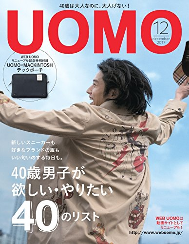 UOMO 2017年12月号 画像 A