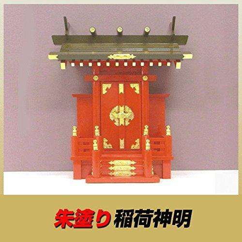 神棚 稲荷神明 雅 お稲荷さん専用赤い神棚 B00BTDQ506