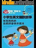 小学生英文幽默故事:林克妈妈的自然拼音快乐读本 (林克妈妈亲子英语系列)