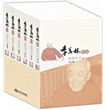 季羡林日记:留德岁月(全六卷)