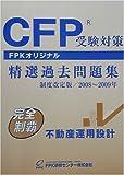 CFP受験対策精選過去問題集 不動産運用設計 2008年~2009年版