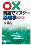 ○×問題でマスター 薬理学 第2版