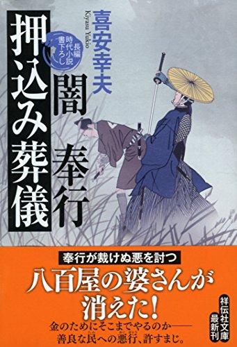 闇奉行 押込み葬儀 (祥伝社文庫)