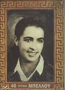 Sotiria Bellou - Wikipedia