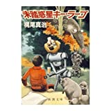 Unexplored planet Key Largo (Mass Market Paperback) (1986) ISBN: 4101490015 [Japanese Import]