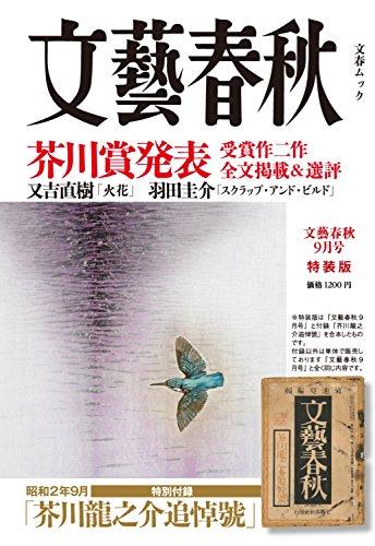 文藝春秋2015年9月号特装版 (文春ムック)