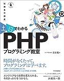 ~短期集中講座~ 土日でわかる PHPプログラミング教室 環境づくりからWebアプリが動くまでの2日間コース