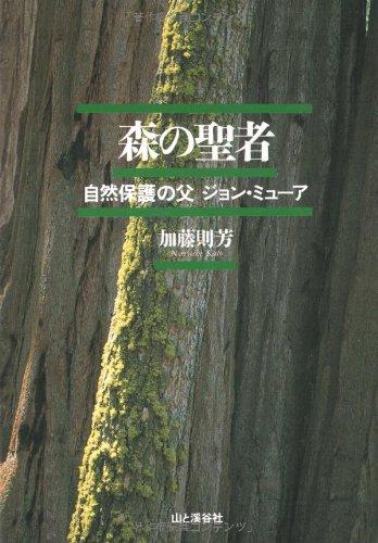 森の聖者―自然保護の父ジョン・ミューア